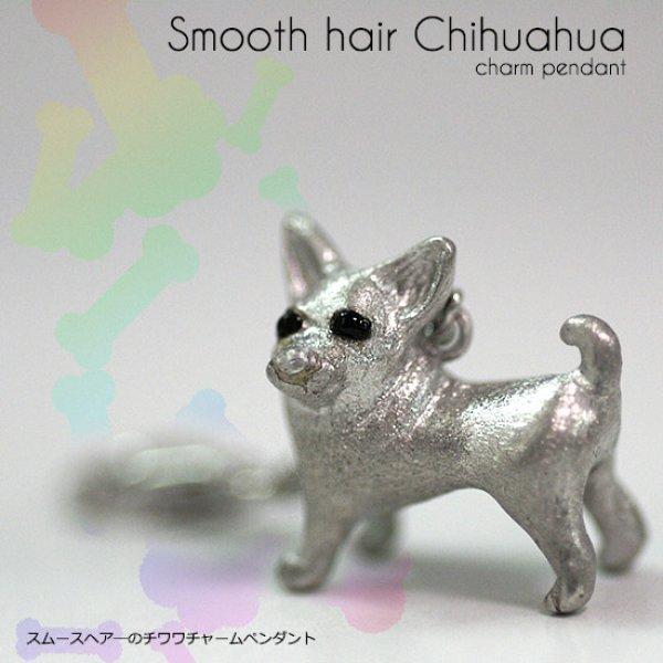 画像1: スムースヘアーチワワのチャームペンダント【送料無料】小さなチワワがフックによりあちこち引っ掛けられるチャームです (1)