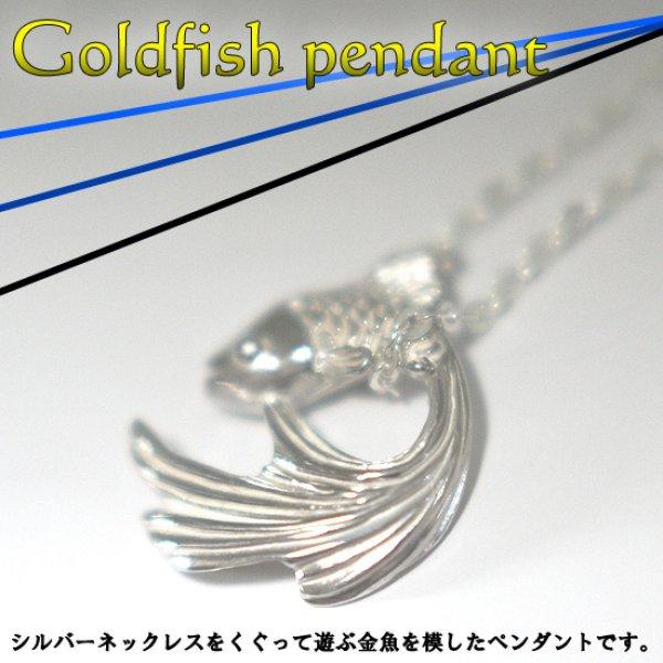 画像1: 金魚ペンダント【送料無料】まるで水の中を泳ぎ回る金魚のように、シルバーのネックレスで輪くぐりする小さなきんととの首飾り (1)