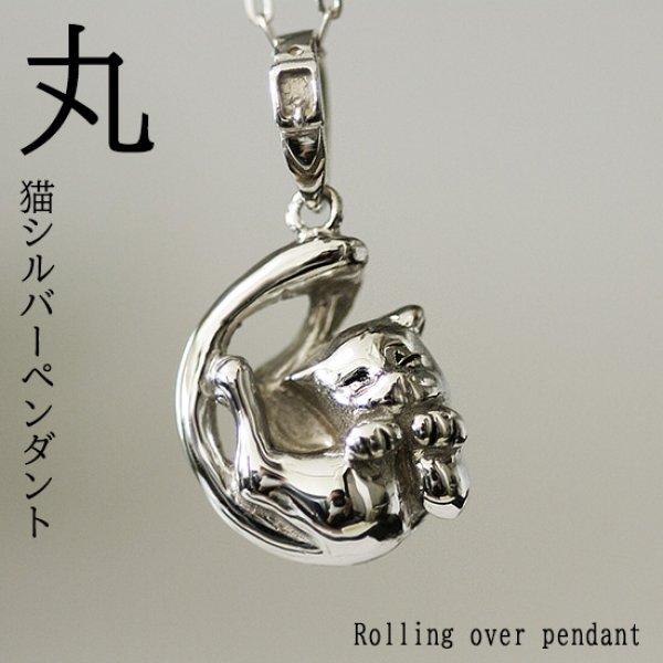 画像1: 丸猫ペンダント【送料無料】 体をねじって寝返る姿を丸っこく創ったシルバーペンダントです (1)