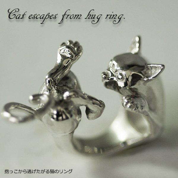 画像1: 抱っこから逃げたがる猫のリング【送料無料】抱っこされてるけど本当は好きじゃない…ちょっと嫌がる姿が可愛い猫の指輪です (1)