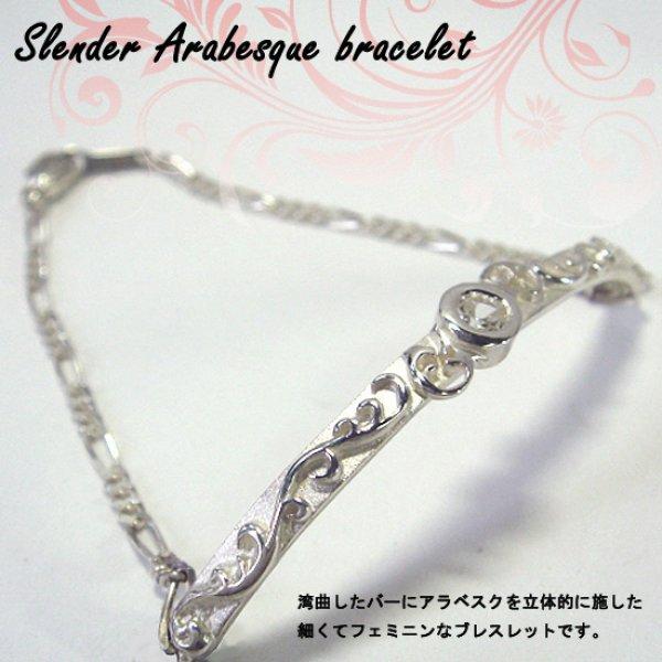 画像1:  細身でフェミニンな唐草ブレスレット【送料無料】立体的で女性的なアラベスクのシルバー製ブレスレットです (1)