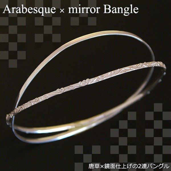 画像1: 唐草×鏡面仕上げの2連バングル【送料無料】アラベスクと鏡のように磨き上げた2本1セットの腕輪です (1)