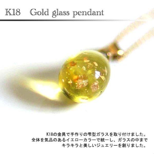 画像1: ☆1点限定☆ K18の金具もガラスもすべて手創り☆K18ゴールドガラスペンダント【送料無料】 (1)