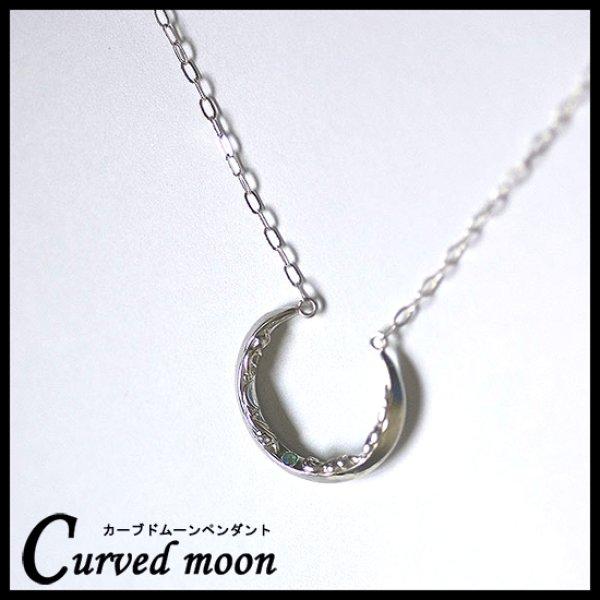 画像1: 湾曲した月のペンダント【送料無料】三日月型に弧を描いたロンドンブルートパーズのシルバーペンダント (1)
