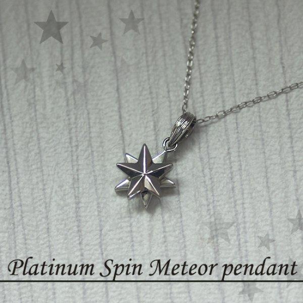 画像1: 回転するプラチナ星のペンダント【送料無料】くるくる回りながら流れ落ちるプラチナスターをイメージした首飾りです (1)