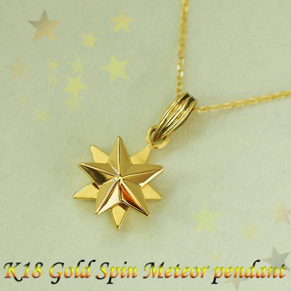 画像1: 回転する金星のペンダント【送料無料】くるくる回りながら流れ落ちるゴールドスターをイメージした首飾りです (1)
