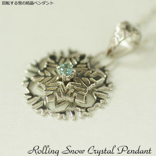 画像1: 回転する雪の結晶ペンダント【日本国内送料無料】くるくると回転して風に舞う雪を連想するシルバーペンダント (1)