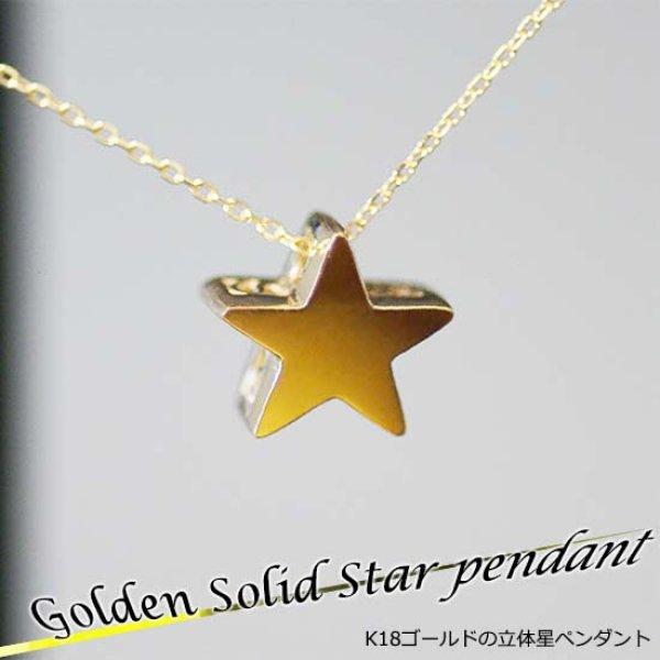 画像1: 立体的な金星のペンダント【送料無料】鏡の様にシャープな表面のゴールドスターの首飾り (1)