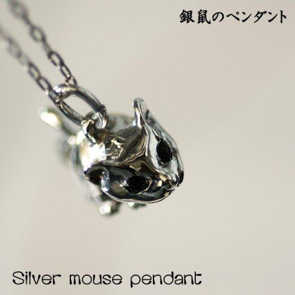 画像1: ねずみのシルバーペンダント【送料無料】丸くて小さな中に、ネズミの特徴を凝縮したシルバーペンダント (1)