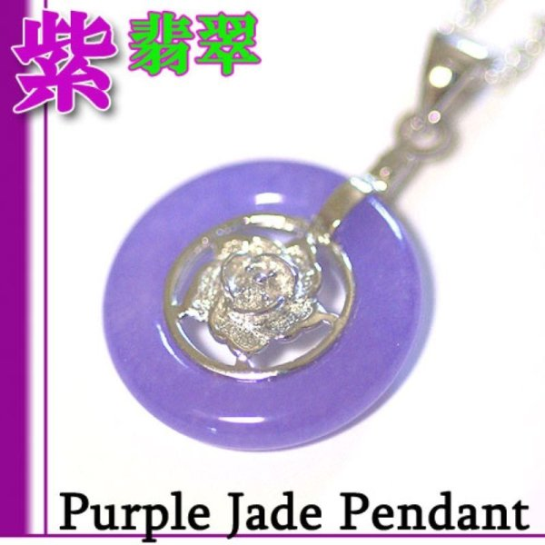 画像1: 紫翡翠に咲く銀の花ペンダント【日本国内送料無料】ドーナツ型のヒスイにセットしたシルバーフラワーが女性らしい首飾りです (1)