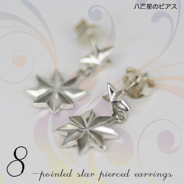 画像1: 八芒星のピアス【送料無料】両面を装飾された星が揺れるピアスです (1)