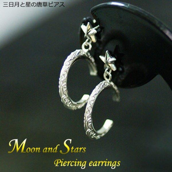 画像1: 三日月と星の唐草ピアス【送料無料】裏表に繊細なアラベスクをあしらった月が印象的なシルバーピアスです (1)