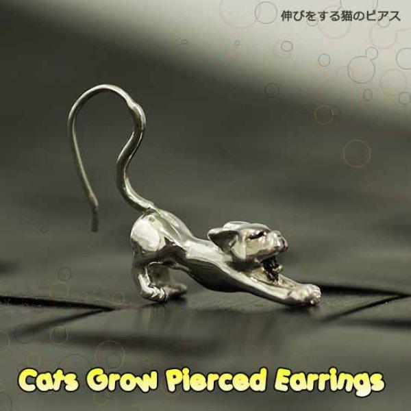 画像1: 伸びをする猫のピアス【送料無料】あくびをしながら伸びをする、脱力猫のドロップピアス (1)