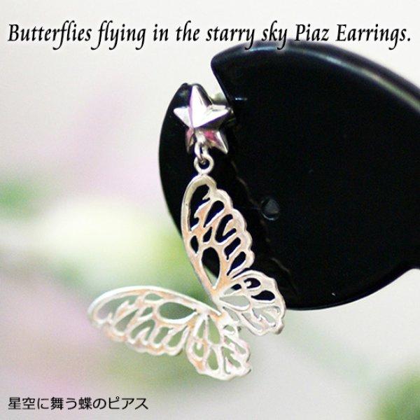 画像1: 星降る夜に蝶が舞うシルバーピアス【送料無料】星と蝶を組み合わせたひらひら揺れるピアスです (1)