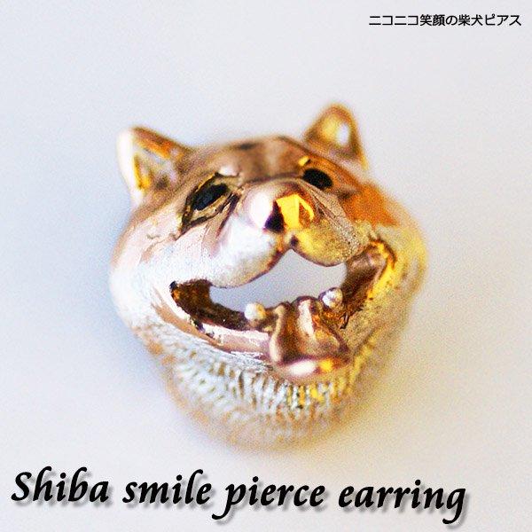 画像1: にっこにこ笑顔の柴犬ピアス【送料無料】舌をぺろーんと舌を出した見上げるスマイル柴犬シルバーピアスです (1)