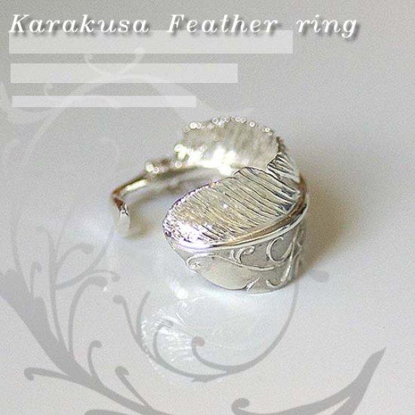 画像1: 唐草×フェザーリング【送料無料】和彫りで彫り上げられた羽根とアラベスクが裏表両面に入ったオリジナルの指輪です (1)