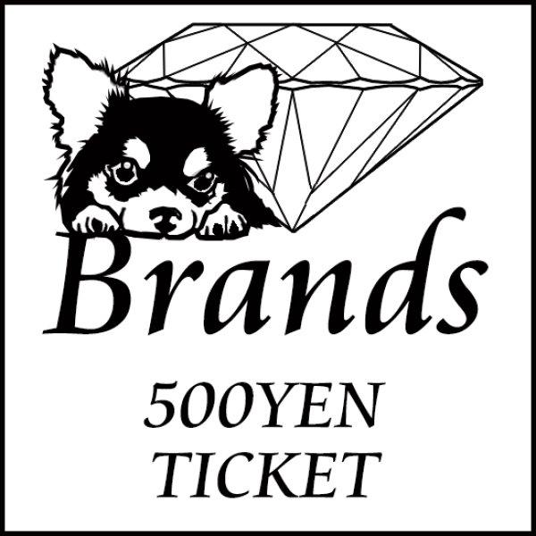 画像1: 修理用500円チケット (1)