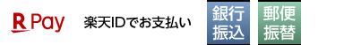 楽天ペイ・銀行振込・郵便振替