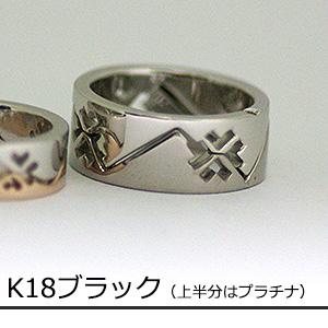 K18ブラック