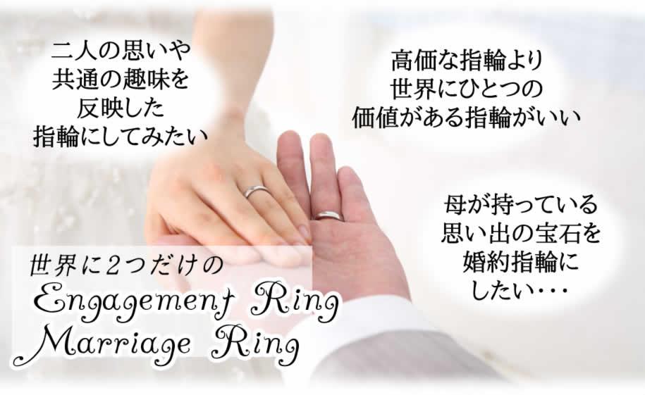 二人の思いや共通の趣味を反映した指輪にしてみたい、高価な指輪より世界にひとつの価値がある指輪がいい