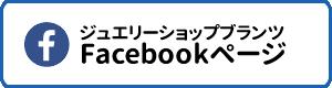 ジュエリーショップブランツのFacebookページ
